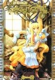 介錯の、漫画、鍵姫物語永久アリス輪舞曲の表紙画像です。