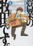 営業の牧田です。、コミック1巻です。漫画の作者は、かわすみひろしです。