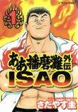 ああ播磨灘外伝ISAO、コミック1巻です。漫画の作者は、さだやす圭です。