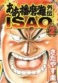 ああ播磨灘外伝ISAO、単行本2巻です。マンガの作者は、さだやす圭です。