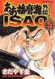 さだやす圭の、漫画、ああ播磨灘外伝ISAOの表紙画像です。