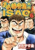 さだやす圭の、漫画、ああ播磨灘外伝ISAOの最終巻です。