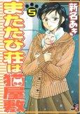 新名あきの、漫画、またたび荘は猫屋敷の最終巻です。