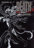 DEATH[デス]、単行本2巻です。マンガの作者は、MEIMUです。