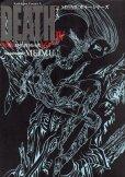 MEIMUの、漫画、DEATH[デス]の表紙画像です。