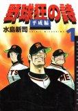 野球狂の詩平成編、コミック1巻です。漫画の作者は、水島新司です。