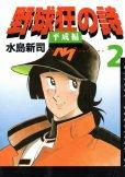 野球狂の詩平成編、単行本2巻です。マンガの作者は、水島新司です。
