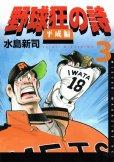 野球狂の詩平成編、コミック本3巻です。漫画家は、水島新司です。