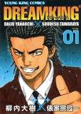 ドリームキングR、コミック1巻です。漫画の作者は、柳内大樹です。