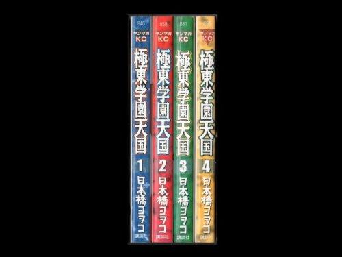 コミックセットの通販は[漫画全巻セット専門店]で!1: 極東学園天国 日本橋ヨヲコ