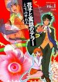 花子と寓話のテラー、コミック1巻です。漫画の作者は、えすのサカエです。