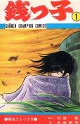 銭っ子、コミック1巻です。漫画の作者は、水島新司です。