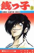 銭っ子、コミック本3巻です。漫画家は、水島新司です。