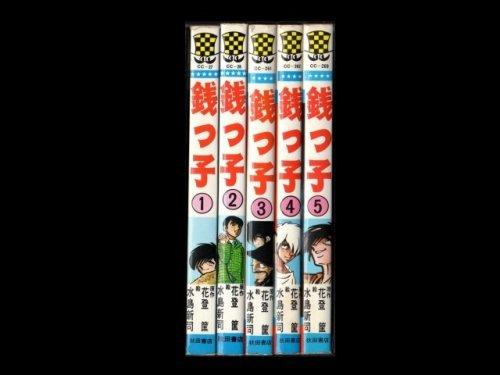 コミックセットの通販は[漫画全巻セット専門店]で!1: 銭っ子 水島新司