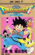ドラゴンクエストダイの大冒険、コミック本3巻です。漫画家は、稲田浩司です。