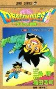 稲田浩司の、漫画、ドラゴンクエストダイの大冒険の表紙画像です。