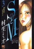 SとM、コミック本3巻です。漫画家は、村生ミオです。