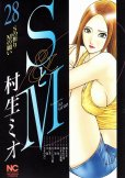 村生ミオの、漫画、SとMの最終巻です。
