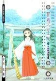 朝霧の巫女平成稲生物怪録、コミック1巻です。漫画の作者は、宇河弘樹です。