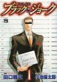 ブラックジョーク、コミック1巻です。漫画の作者は、田口雅之です。
