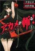 アカメが斬る、コミック1巻です。漫画の作者は、田代哲也です。