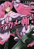 アカメが斬る、単行本2巻です。マンガの作者は、田代哲也です。