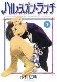 ハルシオンランチ、コミック1巻です。漫画の作者は、沙村広明です。