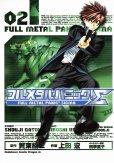 フルメタルパニックシグマ、単行本2巻です。マンガの作者は、上田宏です。