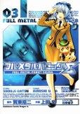 フルメタルパニックシグマ、コミック本3巻です。漫画家は、上田宏です。