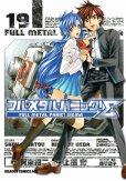 上田宏の、漫画、フルメタルパニックシグマの最終巻です。