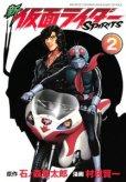 新仮面ライダースピリッツ、コミックの2巻です。漫画の作者は、村枝賢一です。