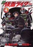 人気マンガ、新仮面ライダースピリッツ、漫画本の4巻です。作者は、村枝賢一です。
