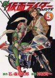 新仮面ライダースピリッツ、コミックの5巻です。