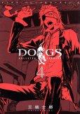 三輪士郎の、漫画、ドッグスパレッツ&カーネイジの表紙画像です。