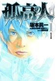 孤高の人、コミック1巻です。漫画の作者は、坂本眞一です。