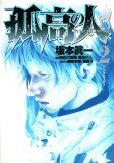 孤高の人、単行本2巻です。マンガの作者は、坂本眞一です。
