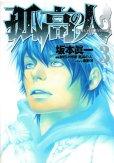 孤高の人、コミック本3巻です。漫画家は、坂本眞一です。