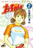 ナッちゃん、単行本2巻です。マンガの作者は、たなかじゅんです。