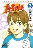 ナッちゃん、コミック本3巻です。漫画家は、たなかじゅんです。