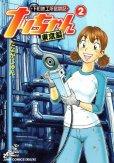 ナッちゃん東京編、単行本2巻です。マンガの作者は、たなかじゅんです。