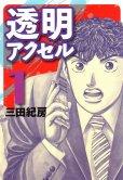透明アクセル、コミック1巻です。漫画の作者は、三田紀房です。