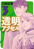 透明アクセル、コミック本3巻です。漫画家は、三田紀房です。