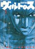 ヴィルトゥス、単行本2巻です。マンガの作者は、信濃川日出雄です。