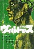ヴィルトゥス、コミック本3巻です。漫画家は、信濃川日出雄です。