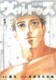 信濃川日出雄の、漫画、ヴィルトゥスの最終巻です。