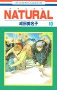 成田美名子の、漫画、ナチュラルの表紙画像です。