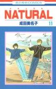 成田美名子の、漫画、ナチュラルの最終巻です。
