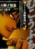 人気マンガ、むこうぶち、漫画本の4巻です。作者は、天獅子悦也です。
