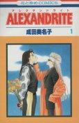 アレクサンドライト、コミック1巻です。漫画の作者は、成田美名子です。
