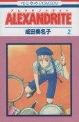 アレクサンドライト、単行本2巻です。マンガの作者は、成田美名子です。